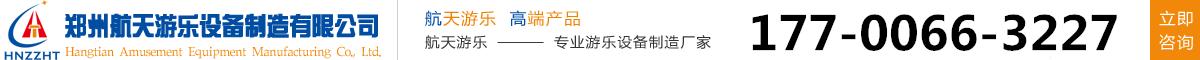 郑州航天游乐设备制造有限公司